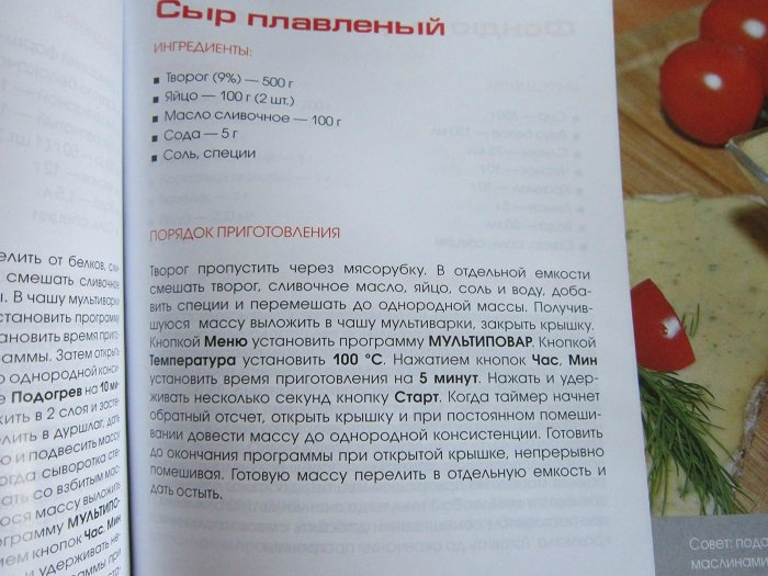 книга рецептов для мультиварка mayer