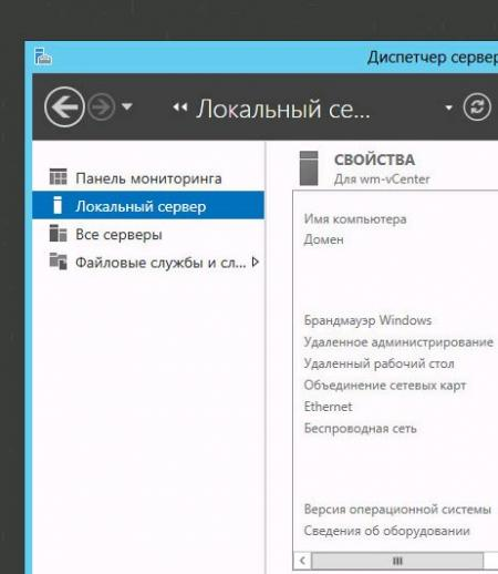 Изменить IP Windows Server 2012